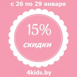 Скидка 15% на нижнее белье и аксессуары