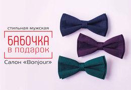 Одежда Акция «При заказе свадебного платья–бабочка для жениха в подарок» До 31 мая