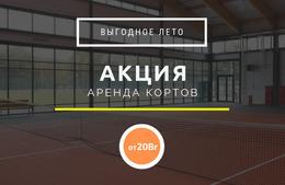 Акция «Выгодное лето — аренда теннисных кортов по специальной цене»