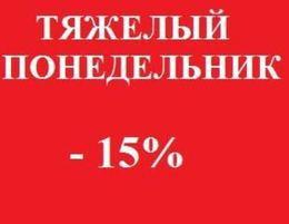 Акция «Тяжелый понедельник! Скидка 15 % на все меню кухни»