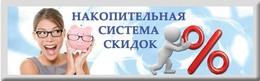 Акция «Накопительная система скидок на парикмахерские услуги и услуги ногтевого сервиса»