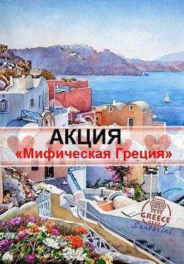 Акция «Мифическая Греция»