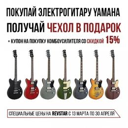 Акция «Купи электрогитару YAMAHA - получи чехол в подарок»
