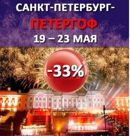 Скидка на автобусный тур в Санкт-Петербург-Петергоф с посещением феерического шоу «Открытие фонтанов в Петергофе!»