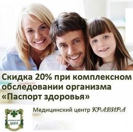 Комплексное обследование со скидкой 20%