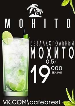 Безалкогольный мохито всего за 19.000 рублей
