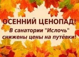 Акция «Осенний ценопад»