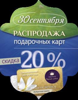Подарочные карты со скидкой 20%