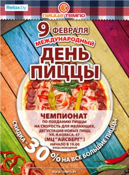 Акция «Международный день пиццы»