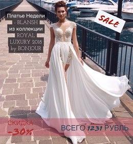 Одежда Скидка 30% на платье BLANSH из коллекции ROYAL LUXURY 2018 by BONJOUR C 18 декабря