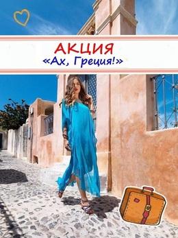 Туризм Акция «Ах,Греция» До 23 марта
