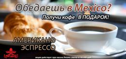 Скидка 100% на кофе при заказе бизнес-ланча