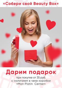 Акция «Дарим подарок при покупке от 35 руб.»