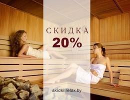 Скидка 20% при заказе бани в будние дни