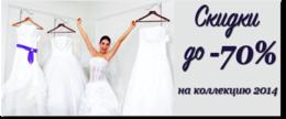 Скидка до 70% на коллекцию платьев от европейских дизайнеров