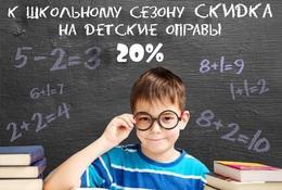 Скидка 20% на детские оправы
