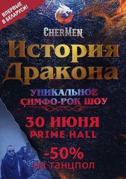 Скидка 50% на уникальное симфо-рок шоу «История Дракона»