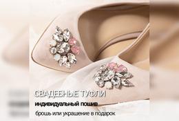 Акция «В Новый год с новыми туфлями»