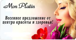 Акция «Весеннее предложение»