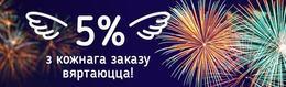 Кафе и рестораны Акцыя «5% з кожнага заказу вяртаюцца» До 25 декабря