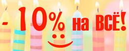 Скидка 10% на заказ для именинников