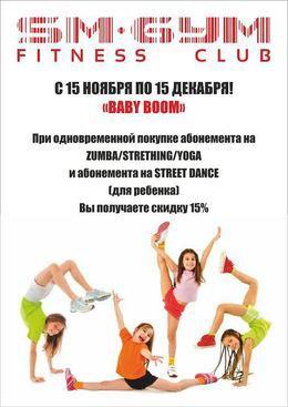 Красота и здоровье Акция «При одновременной покупке абонемента на Zumba/Yoga/Stretching и абонемента на Street dance (для ребёнка) — вы получаете скидку 15%» До 15 декабря