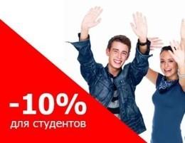 Cкидки для студентов: 10% от стоимости обучения