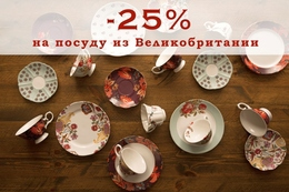 Прочее Скидка 25% на весеннюю коллекцию английской посуды До 11 мая