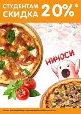 Студентам 20% скидка на любую пиццу
