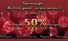 Акция «Скидка 50% при условии бронирования новогоднего корпоратива»