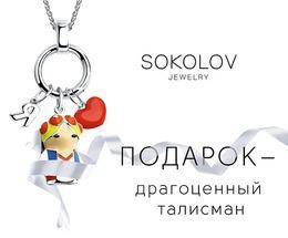 Акция «При покупке украшений SOKOLOV на сумму чека от 200 руб., в подарок—серебряная подвеска»