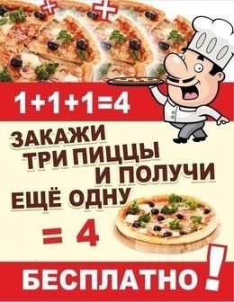 Четвертая пицца — бесплатно