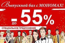 Акция «Выпускной бал с «Мономах». Скидки до 55% на  ювелирные украшения