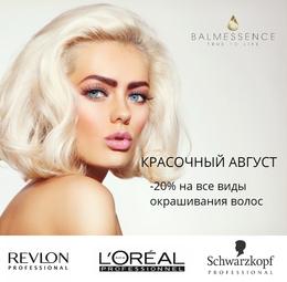 Акция «Красочный август: скидки 20% на все виды окрашивания волос»
