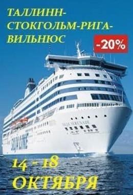 Скидка 20% на тур «Таллинн-Стокгольм-Рига-Вильнюс»