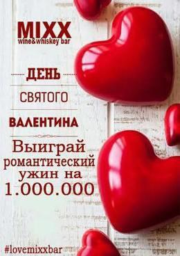 Акция «1 000 000 руб. на романтический ужин»
