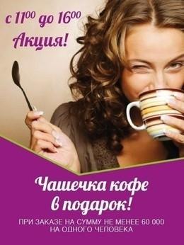 Чашечка кофе в подарок