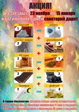 Акция «5 процедур на выбор - бесплатно»
