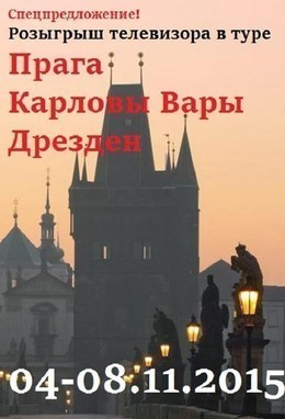 Тур «Прага-Карловы Вары-Дрезден» со скидкой 20%