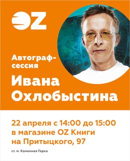 Акция «Автограф-сессия Ивана Охлобыстина. Вход - бесплатно»