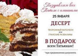 Акция «В Татьянин день - десерт в подарок»