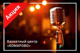 Акция «Живой вокал в подарок на ваше мероприятие»