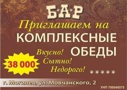 Комплексные обеды всего за 38 тыс. рублей