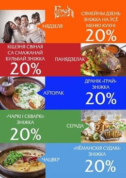 Кафе и рестораны Скидки 20% на фирменные блюда До 31 декабря