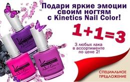 Красота и здоровье Акция «3 любые лака в ассортименте по цене 2» До 31 декабря