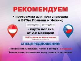 Акция «Бесплатный семинар по сдаче экзамена на карту поляка при записи до 28 августа»