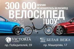 Акция «Велосипед-шоу»
