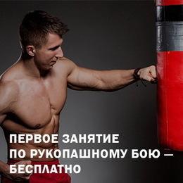 Акция «Первое занятие по рукопашному бою - бесплатно»
