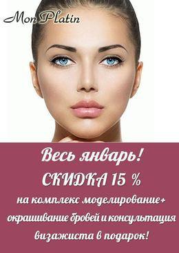 Красота и здоровье Скидка 15% на моделирование и окраску бровей До 31 января