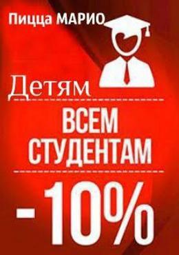 Скидка 10% студентам и детям с 10.00 до 17.00